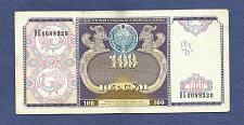Buy UZBEKISTAN 100 SUM 1994 Banknote Serial No 8G 4088320, P-79 Note