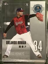 Buy Orlando Roman 2017 Taiwan baseball card