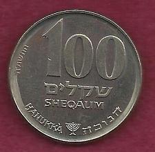 Buy ISRAEL 100 Sheqalim 1984-1985 Coin - Jewish Menorah Coin KM#143