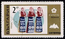Buy Bulgaria **U-Pick** Stamp Stop Box #160 Item 67 |USS160-67XVA