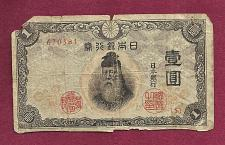 Buy JAPAN 1 Yen ND (1943) Banknote SERIAL #670381 Block# 5 - Historic WWII Currency !