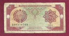 Buy UZBEKISTAN 3 Sum 1994 Banknote No QA 0275763, P74