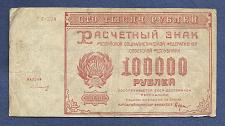 Buy RUSSIA 100,000 Rubles 1921 Banknote, P117 Note 224 - Watermark Large Stars