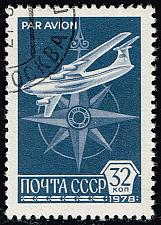 Buy Russia #C121 Jet and Compass Rose; CTO (4Stars) |RUSC121-09