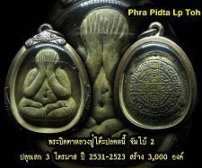 Buy Thai Amulet PHRA PIDTA LP TOH Nuea Phong Kesorn Old Silver Case Pendant Thailand