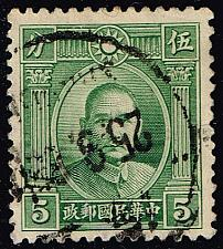 Buy China #299 Sun Yat-sen; Used (2Stars) |CHN0299-12XVA