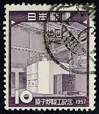 Buy Japan #638 Atomic Reactor; Used (3Stars) |JPN0638-04XFS