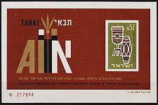Buy ISRAEL [1964] MiNr 0316 B Block 5 ( **/mnh )