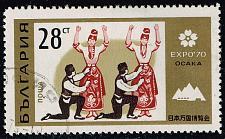 Buy Bulgaria **U-Pick** Stamp Stop Box #160 Item 69 |USS160-69XVA