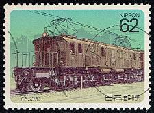 Buy Japan #2006 EF-53 Locomotive; Used (5Stars) |JPN2006-01