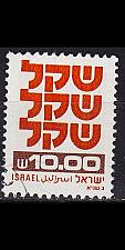 Buy ISRAEL [1980] MiNr 0841 y I ( O/used )