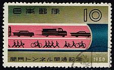 Buy Japan #645 Shimonoseki-Moji Tunnel; Used (3Stars) |JPN0645-03XFS