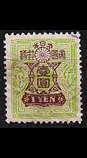 Buy JAPAN [1914] MiNr 0120 II ( O/used )