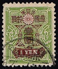 Buy Japan #145 Tarzawa; Used (3Stars)  JPN0145-08XRS