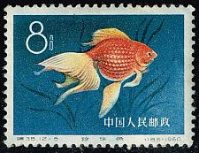 Buy China PRC #510 Pearl Scale Goldfish; Unused (1Stars) |CHP0510-01XVA