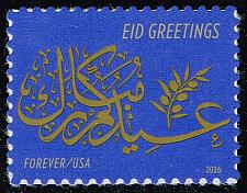 Buy US #5092 Eid Greetings; MNH (1.00) (4Stars) |USA5092-08
