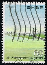 Buy Japan #1769 Seto-Oohashi Bridge; Used (2Stars) |JPN1769-01XFS