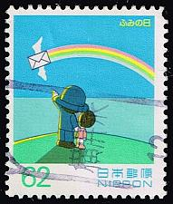 Buy Japan #2205 Letter Writing Day; Used (3Stars) |JPN2205-01XWM