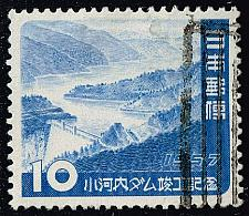 Buy Japan #642 Ogochi Dam; Used (3Stars) |JPN0642-04XFS