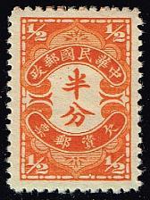 Buy China #J59 Postage Due; Unused (0.60) (4Stars) |CHNJ059-04XBC