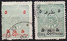Buy TÜRKEI TURKEY [1897] MiNr 0084-85 ( O/used )