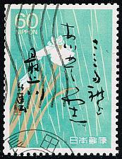 Buy Japan #1776 Haiku and Flower; Used (1Stars) |JPN1776-01XFS
