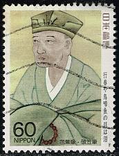Buy Japan #1710 Basho Matsuo; Used (3Stars) |JPN1710-02XFS