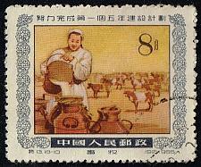 Buy China PRC #258 Milk Production; Used (4Stars) |CHP0258-01XVA