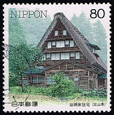 Buy Japan #2658 Iwase Family House; Used (1Stars) |JPN2658-01XWM