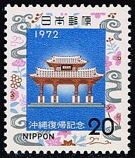 Buy Japan #1114 Shurei Gate; MNH (0.40) (4Stars) |JPN1114-05XVA