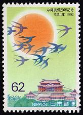 Buy Japan #2133 Return of Ryukyus to Japan; Used (4Stars) |JPN2133-02XWM