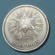 Buy MONEDA DE 1 RUBLO RUSO CONMEMORATIVO 1985