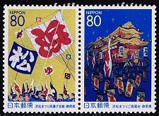 Buy Japan #Z477a Hamamatsu Festival Pair; MNH (3.00) (5Stars) |JPNZ477a-01XWM