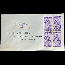 Buy Hong Kong 1948 Silver Wedding 10c Registered First Day of Issue 4 Block FDC