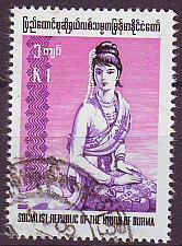 Buy BIRMA BURMA MYANMAR [1974] MiNr 0250 ( O/used )