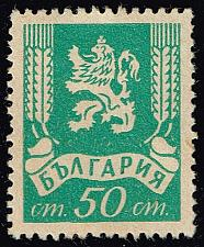 Buy Bulgaria **U-Pick** Stamp Stop Box #160 Item 63 |USS160-63XVA