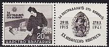 Buy BULGARIEN BULGARIA [1942] MiNr 0461 Zierfeld ( **/mnh )