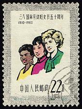 Buy China PRC **U-Pick** Stamp Stop Box #149 Item 23  USS149-23XVA