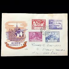 Buy Hong Kong 1949 Universal Postal Union Kowloon Set Of 4 Stamps On Cover Fdc