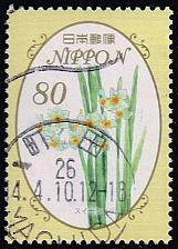 Buy Japan #3630 Narcissus; Used (3Stars) |JPN3630-01XFS