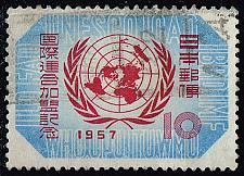 Buy Japan #635 UN Emblem; Used (3Stars) |JPN0635-06XFS