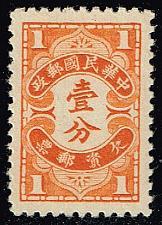 Buy China #J70 Postage Due; Unused (0.80) (4Stars)  CHNJ070-04XBC
