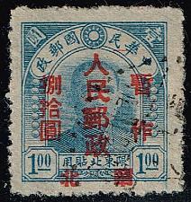 Buy China PRC #3L66 Sun Yat-sen; Used (4Stars) |CHP3L66-01