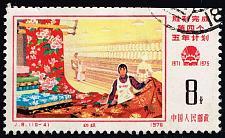 Buy China PRC #1258 Textile Plant; Used (0Stars)  CHP1258-01XVA
