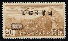 Buy China #C51 Plane over Great Wall of China; Unused No Gum (2Stars) |CHNC51-04