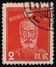 Buy Japan #259 Gen. Maresuke Nogi; Used (3Stars) |JPN0259-04XRS