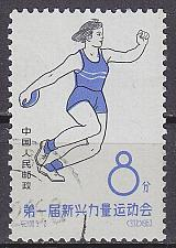 Buy CHINA VOLKSREPUBLIK [1963] MiNr 0761 ( O/used ) Sport