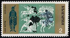 Buy Bulgaria **U-Pick** Stamp Stop Box #160 Item 71 |USS160-71XVA