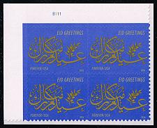 Buy US #5092 Eid Greetings P# Block of 4; MNH (4.00) (5Stars) |USA5092pb4-01