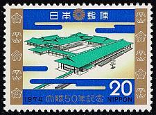 Buy Japan #1157 Imperial Palace; MNH (4Stars) |JPN1157-02XVA